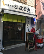 Standing sushi in Asakusa