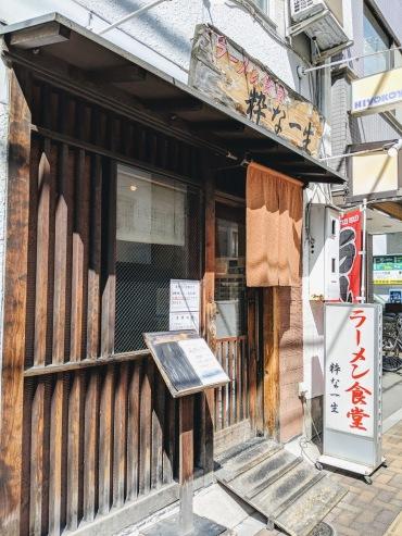 Akihabara Ramen Shokudo Iki na Issho