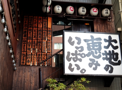 Ebisu Store Front Tokyo