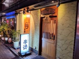 Fried Skewer Restaurant Dogenzaka KusiTok Kushikatsu
